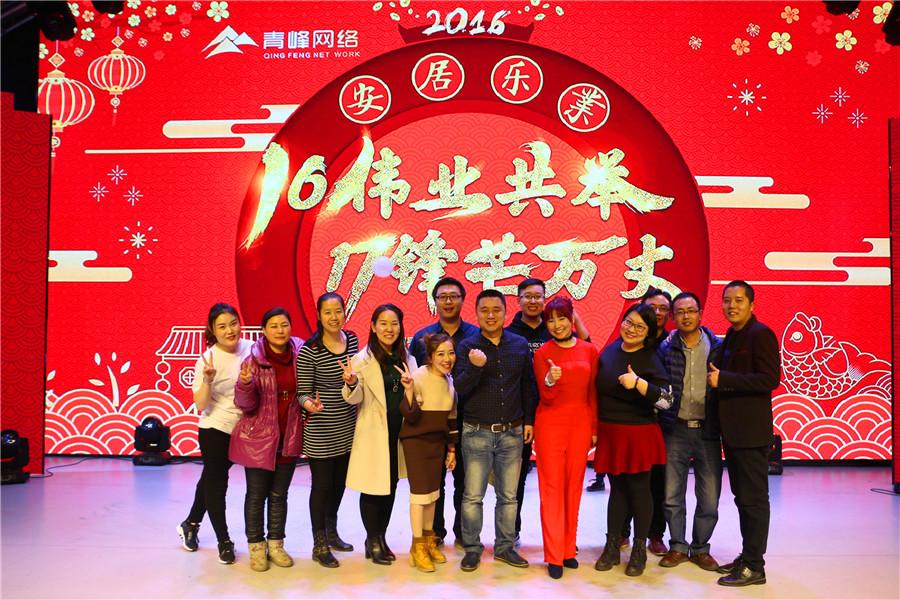 2016洛阳青峰年会圆满成功