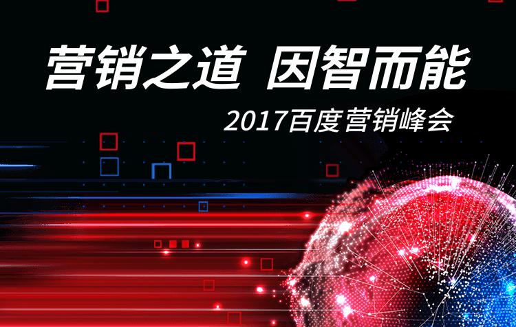 营销之道 因智而能- 2017百度营销峰会洛阳站开启预约!