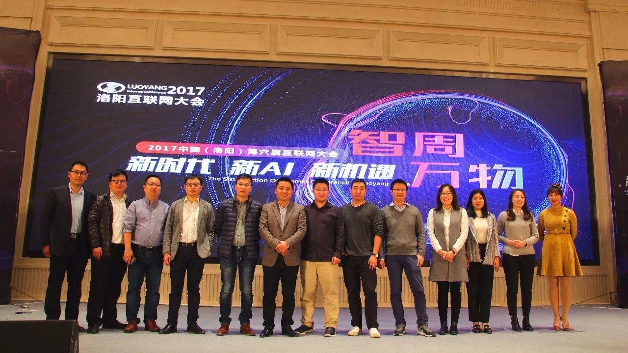 2017中国(洛阳)第六届互联网大会圆满成功