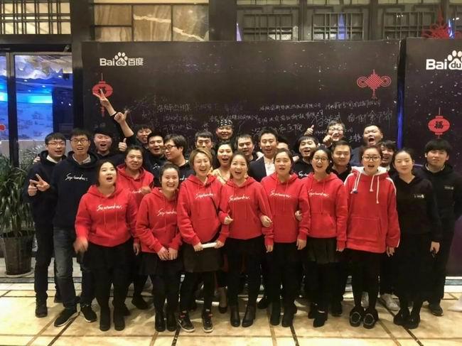 不忘初心 与AI同行丨2017百度合作伙伴嘉年华