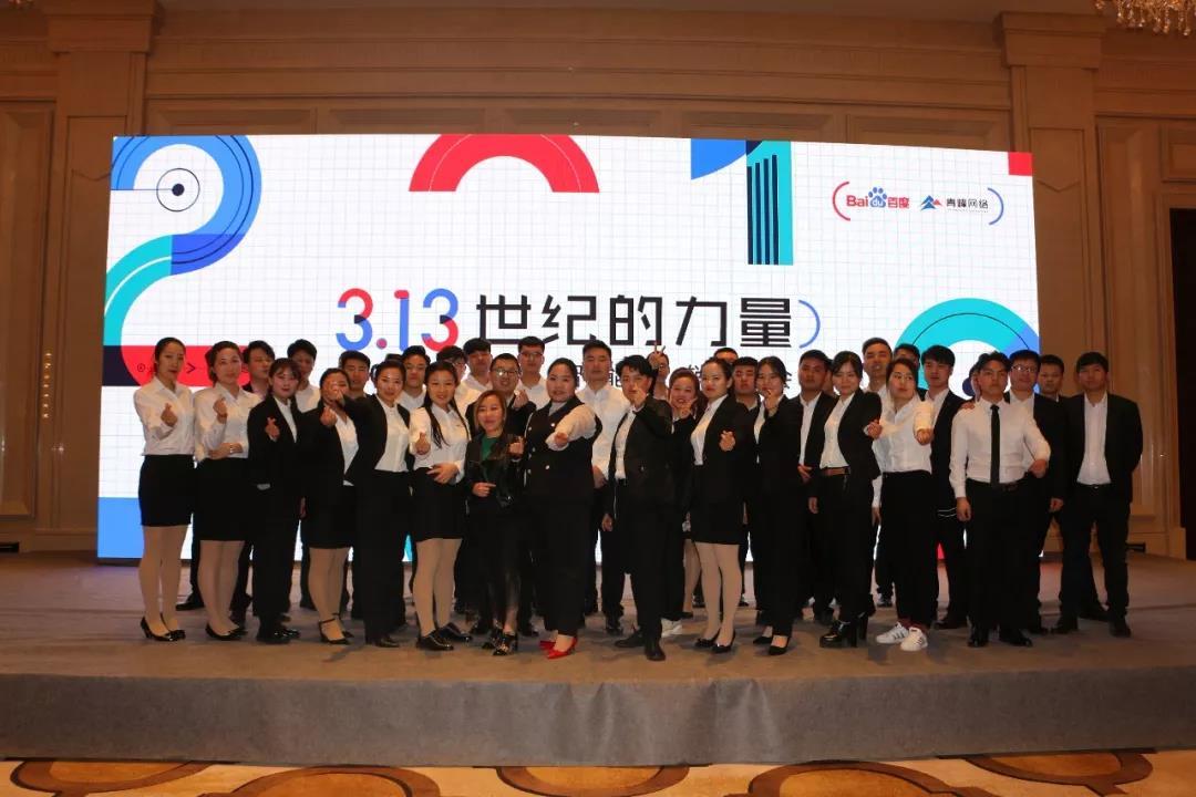 """3.13""""世紀的力量-2019百度智能營銷峰會""""圓滿成功!百度英雄匯項目正式開啟!!!"""