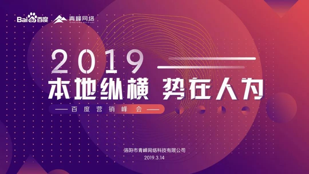 """""""本地縱橫 勢在人為"""" 2019百度營銷峰會圓滿成功!"""