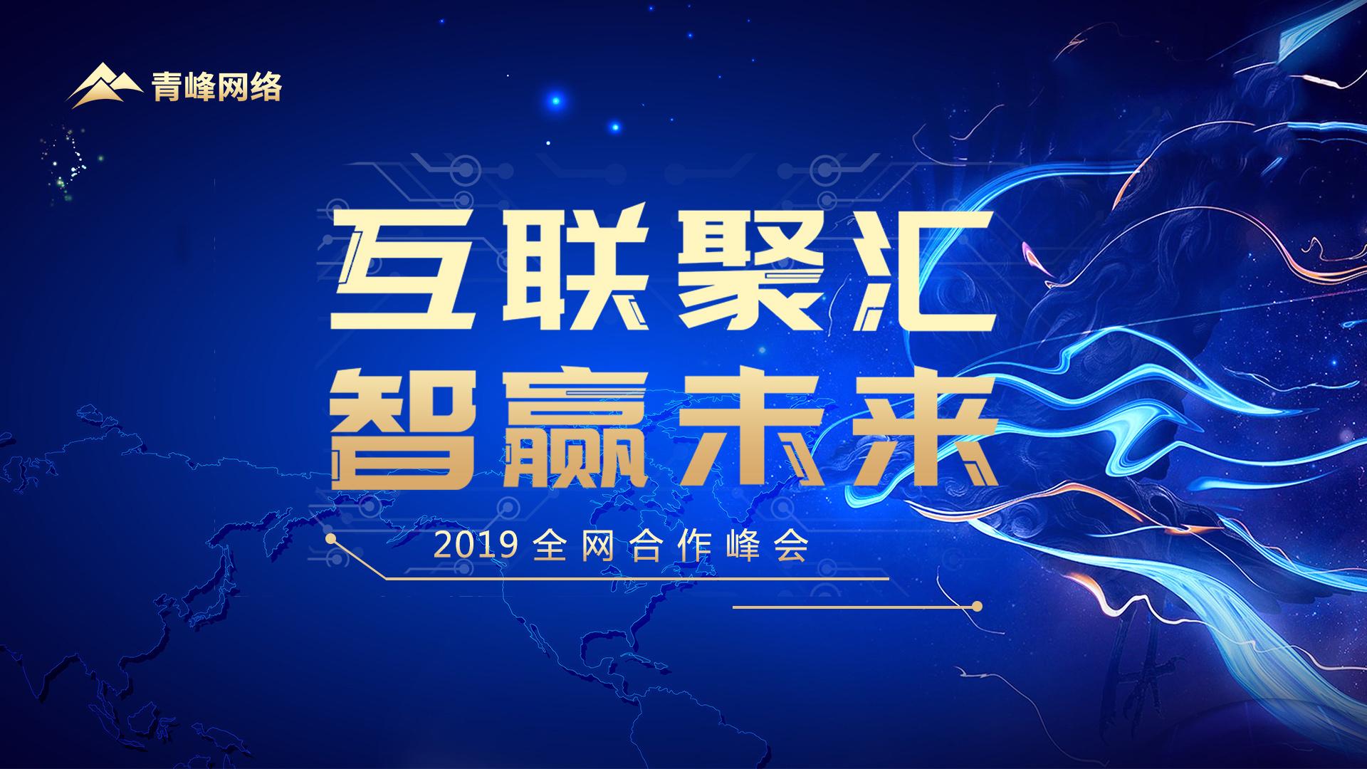 """""""互聯聚匯 智贏未來""""2019全網合作峰會圓滿完成!"""