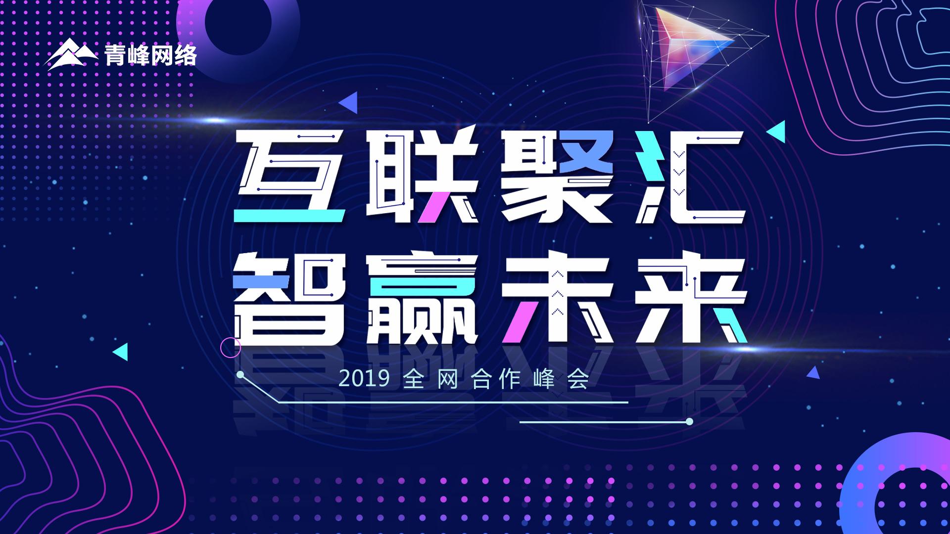 """""""互联聚汇 智赢未来""""2019全网合作峰会圆满成功!"""