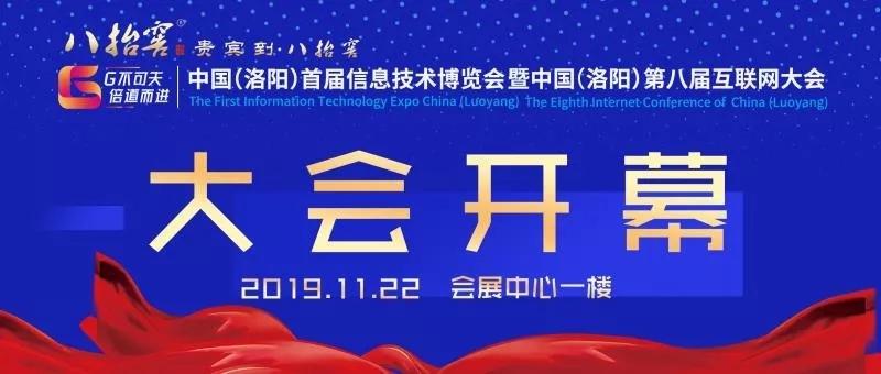 中国(洛阳)首届信息技术博览会暨中国(洛阳)第八届互联网大会开幕式圆满成功!