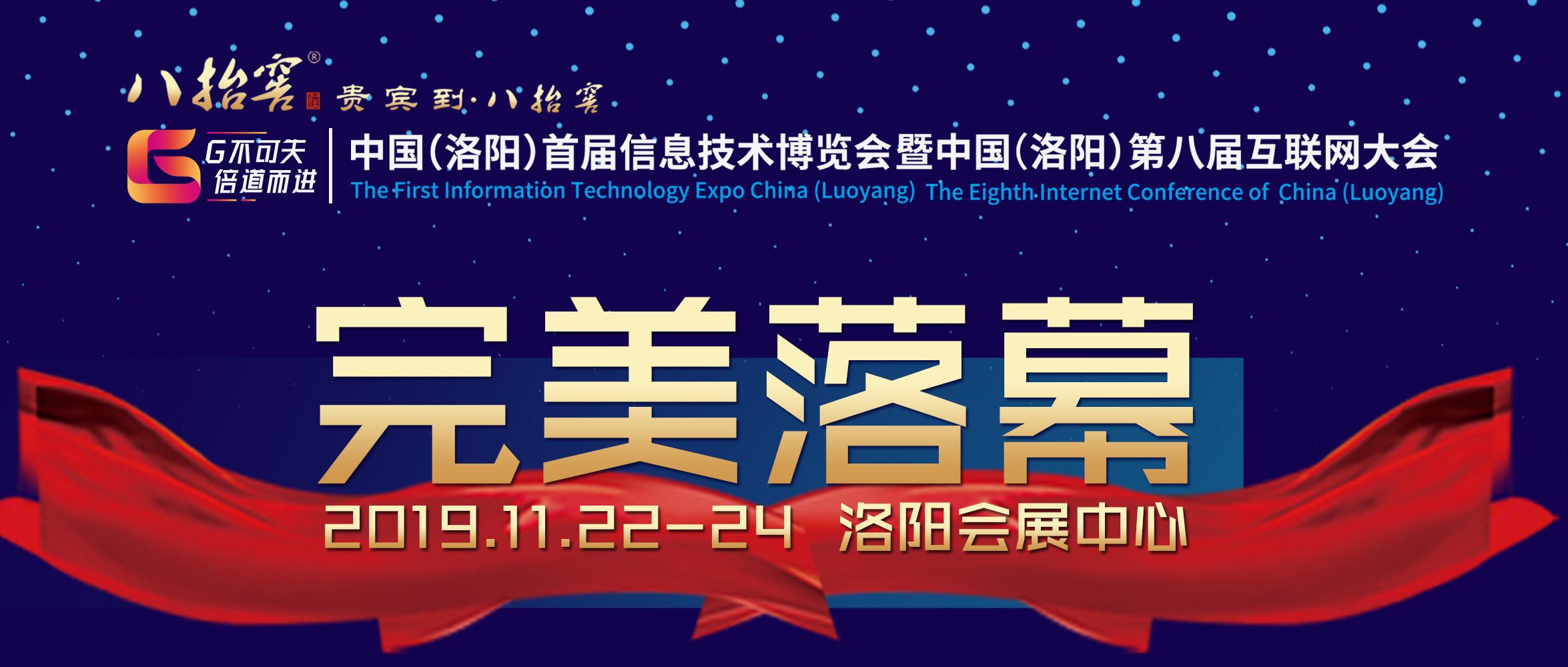 中国(洛阳)首届信息技术博览会暨中国(洛阳)第八届互联网大会完美落幕!