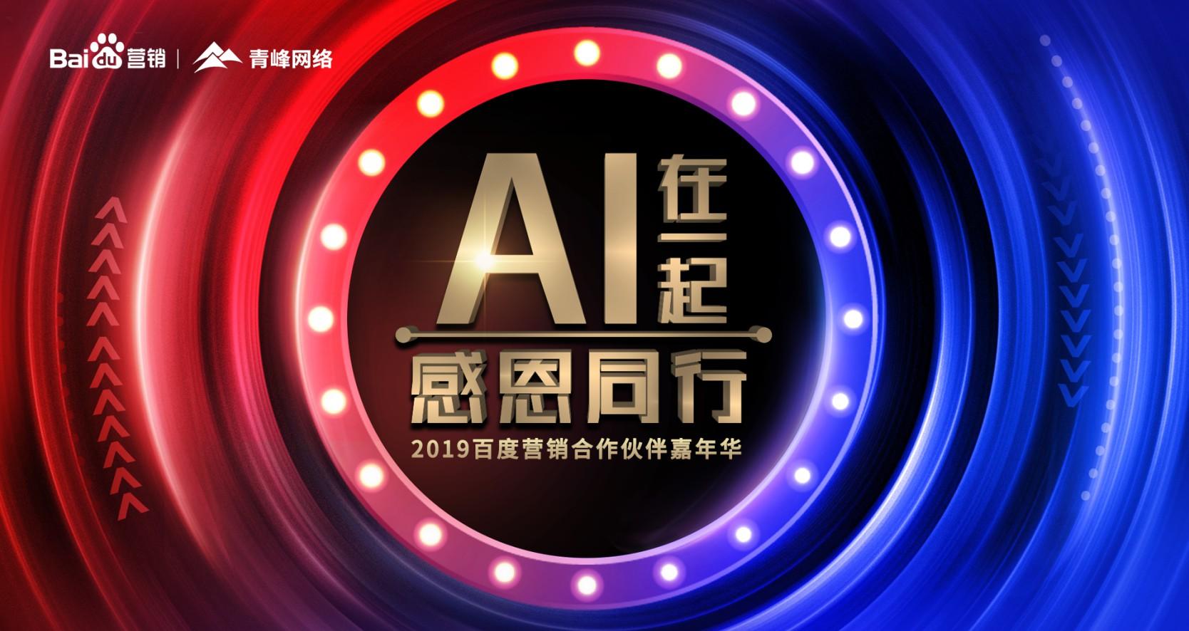 AI在一起 感恩同行丨2019百度营销合作伙伴嘉年华圆满成功!