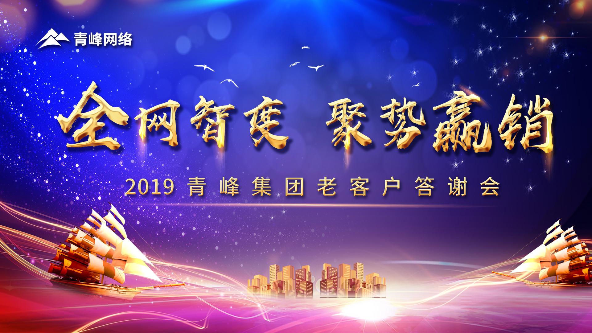 全网智变 聚势赢销丨2019洛阳青峰网站客户年终答谢会圆满成功!