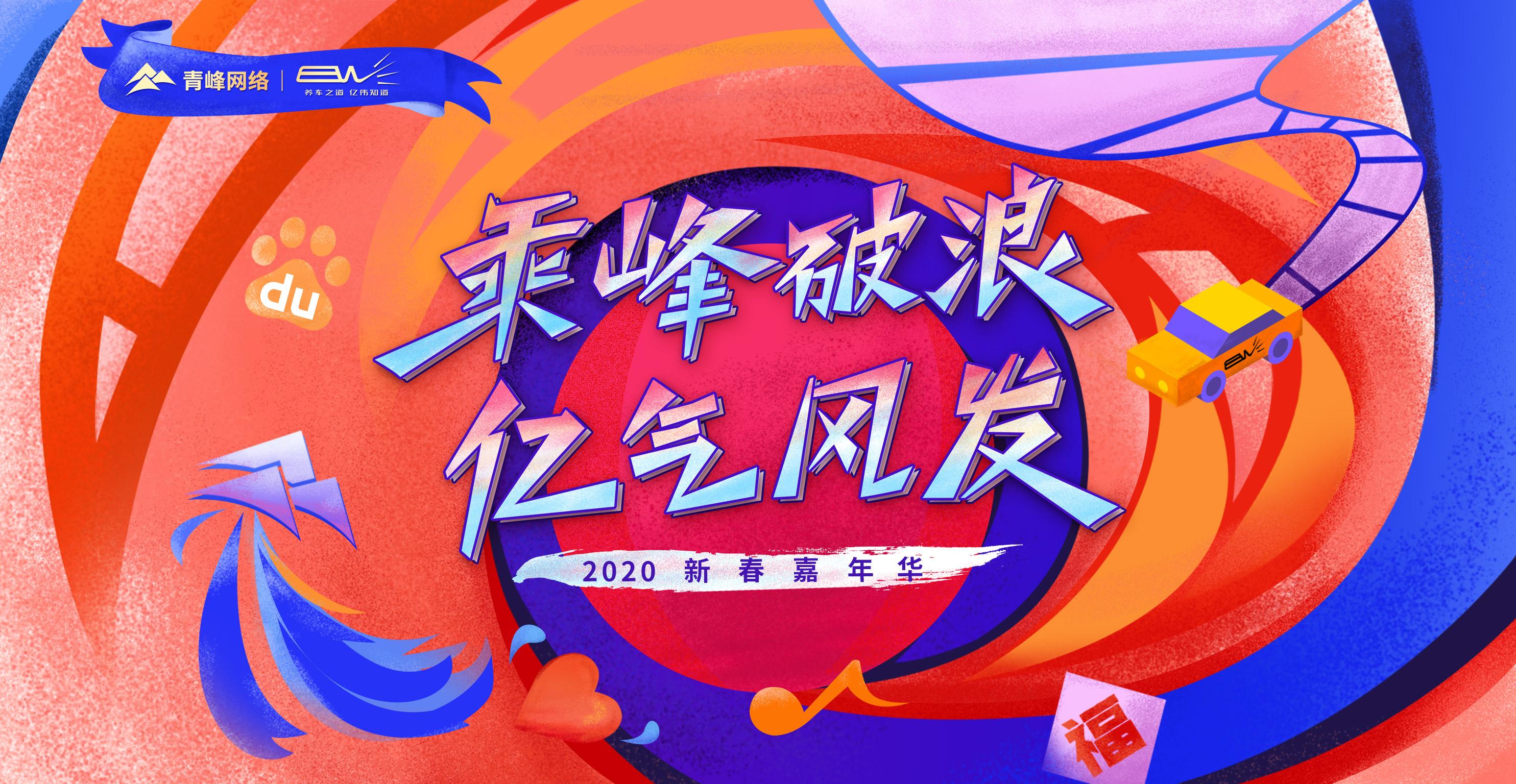 """""""乘峰破浪 亿气风发""""2020新春嘉年华圆满完成!!!"""