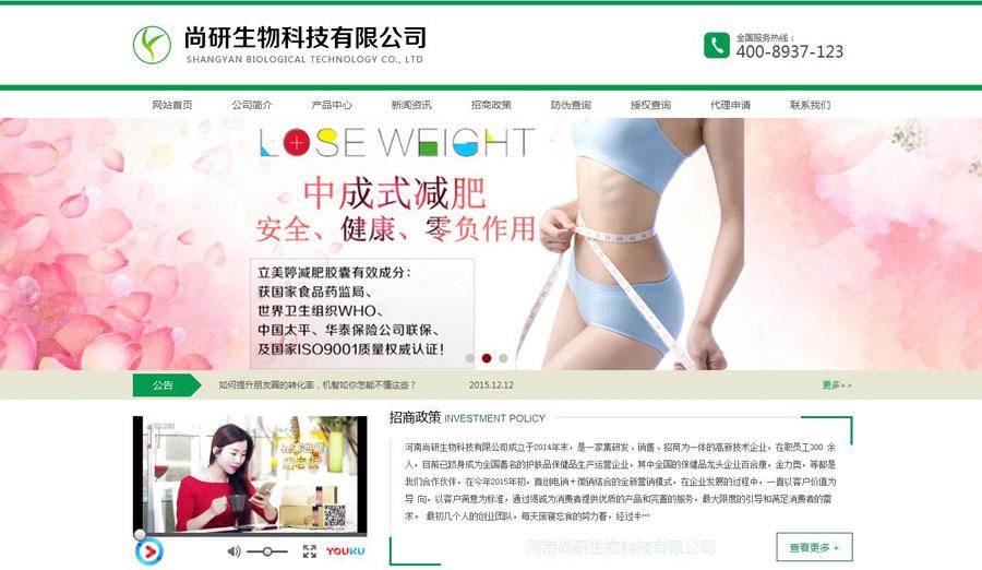 河南尚研生物科技有限公司.jpg