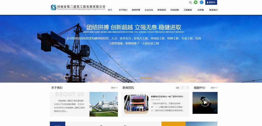 河南省第二建筑工程发展有限公司.jpg