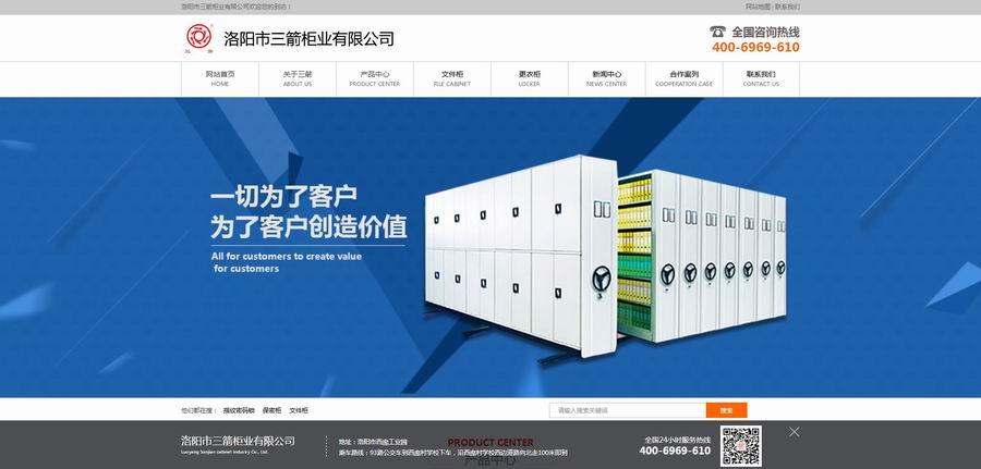 洛阳市三箭柜业有限公司.jpg